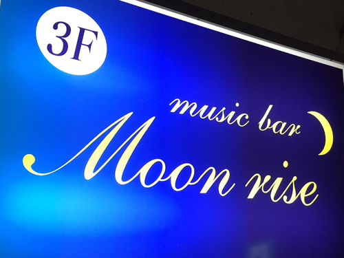 music bar Moon rise男性用1枚目